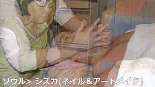 SIZUKA(シズカ) ネイル&アートメイク.wmv thumbnail