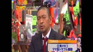 ダウンタウンの松本人志さんの番組「ワイドナショー」で 女優の江角マキ...