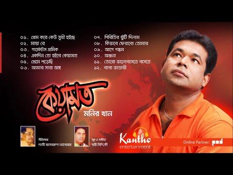 Monir Khan - Keyamot | কেয়ামত | Full Audio Album