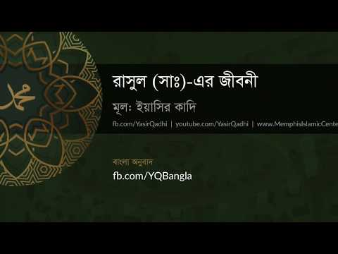 Seerah of Prophet Muhammed 1 - Specialities of Prophet - Yasir Qadhi - Bangla