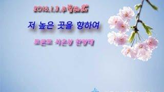 토론토 시온성 찬양대 - 저 높은 곳을 향하여 (2016.1.3.주일예배)