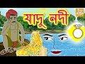 Jadui Nodi - Rupkothar Golpo.3gp
