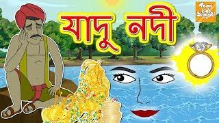 যাদু নদী l Jadui Nadi l Rupkothar Golpo | Bangla Cartoon | Bengali Fairy Tales l Toonkids Bangla