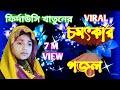 বিদায় কালে বিশ্ব নবী ডাকেন আলিকে ।। @Muslim Jagat ।। Firdousi Khatun Gajal ।। New Bangla Gojol / গজল