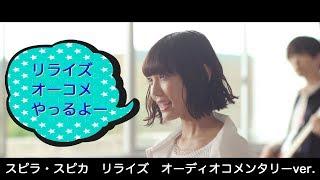 スピラ・スピカ MV 『リライズ』 Web限定 幹葉おしゃべりver.