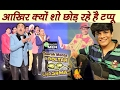 Why Tappu Leaving tarak Mehta Ka Ulta Chashma, आखिर टप्पू क्यों छोड़ रहे है शो ? video