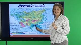 Геграфія. 7 клас. Клімат Євразії.