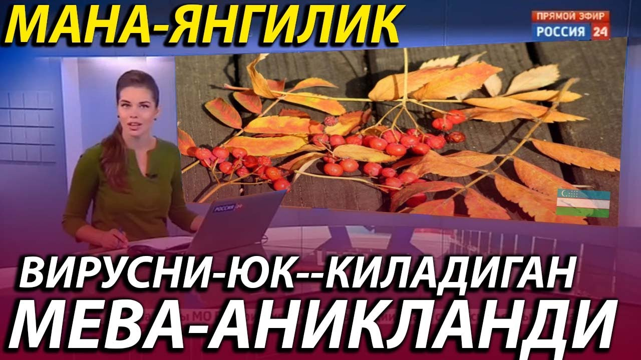 ТЕЗКОР--ВИРУСНИ 5-ДАКИКАДА ЮК КИЛАДИГАН--МЕВА ТОПИЛДИ MyTub.uz