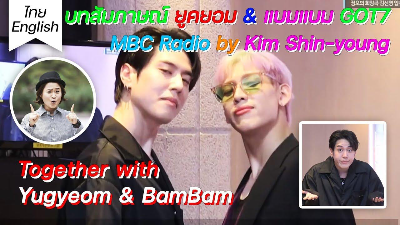 210622 แบมแบม ยูคยอม เปิดใจในรายการ MBC Radio by คิมชินยอง