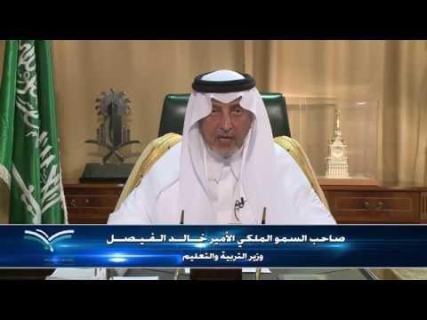 كلمة صاحب السمو الملكي الأميرخالد_الفيصل وزير التربية والتعليم بمناسبة العام الدراسي الجديد