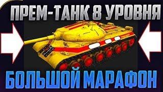 НОВОГОДНИЙ МАРАФОН НА ПРЕМ-ТАНК 8 УРОВНЯ, СТАРТ!