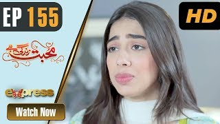 Pakistani Drama | Mohabbat Zindagi Hai - Episode 155 | Express Entertainment Dramas | Madiha