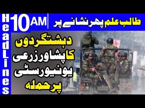 Peshawar Agriculture University Attacked By Terrorist - Headines - 10 AM - 1 December   Dunya News