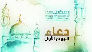 أدعية رمضان | دعاء اليوم الأول من رمضان