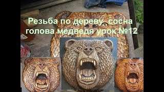 Резьба по дереву сосна голова медведя урок № 12