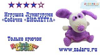 "Игрушка Лумигуруми ""Собачка Виолетта"" из резинок. Урок 15 часть 1 | Lumigurumi dog PRT 1"