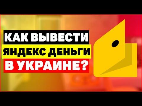 Как вывести Яндекс Деньги в Украине?