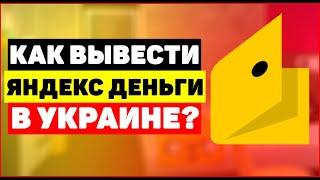 видео Как вывести деньги с Яндекс Деньги на карту банка в Украине