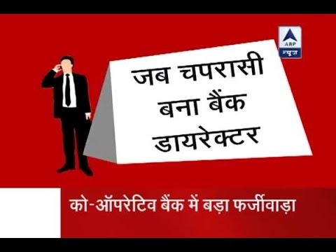 Jan Man: Fraud in cooperative bank in Mumbai where peon turns director