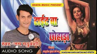 टाईट बा छोहारा by bhaya music
