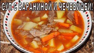 СУП С БАРАНИНОЙ И ЧЕЧЕВИЦЕЙ!!!