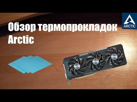 Термопрокладка ARCTIC Thermal Pad 145 х 145 х 0.5 мм (ACTPD00004A)