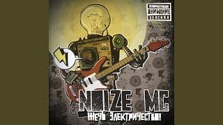 Noize MC – Мы всё ещё Noize MC! (Фристайл)