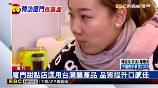 甜點店選用台灣農產品 韓將訪廈門創商機