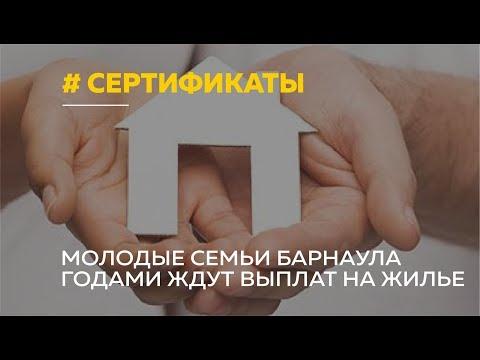Молодые семьи Алтайского края годами ждут выплаты на улучшение жилищных условий