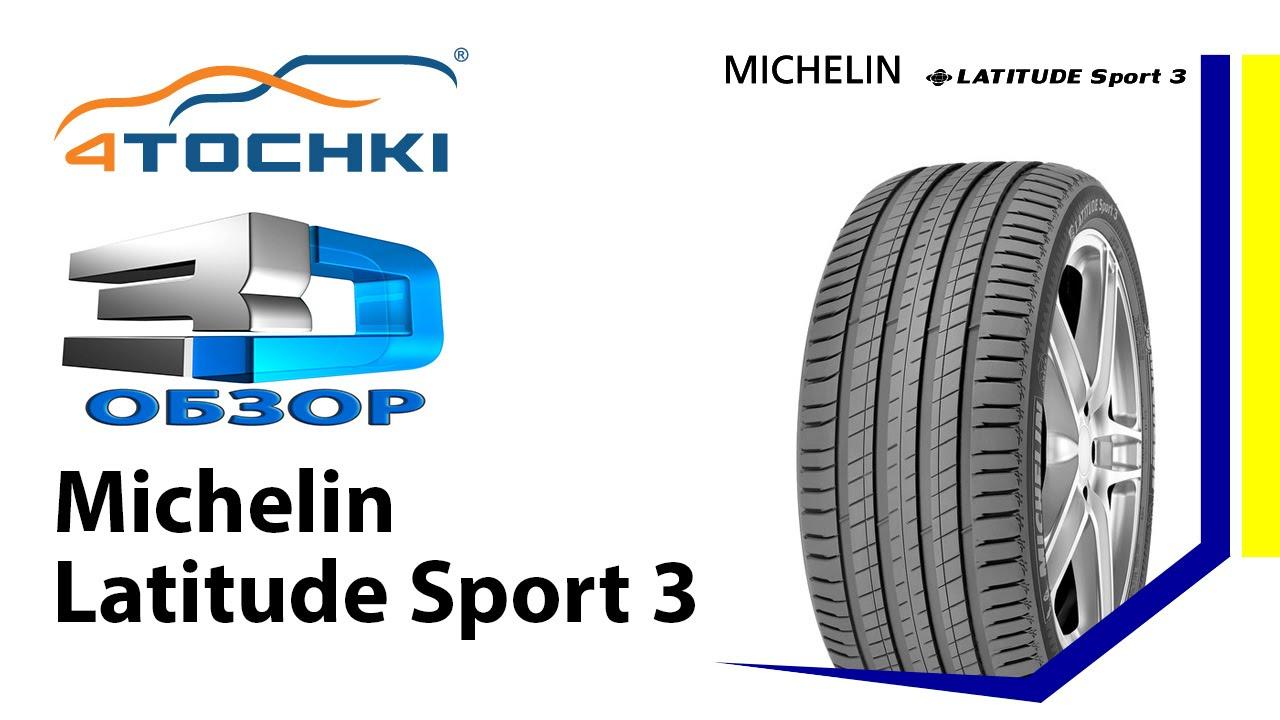 3D-Обзор шины Michelin Latitude Sport 3 на 4 точки. Шины и диски .