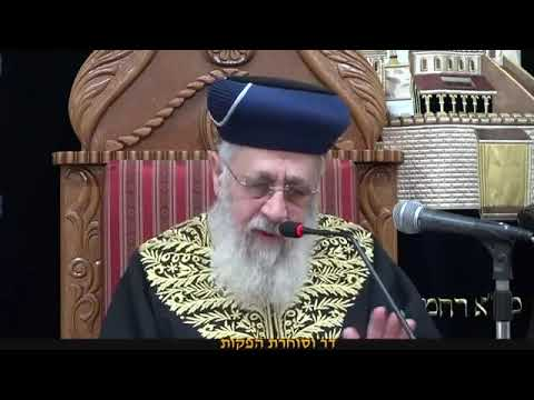"""הראשון לציון הרב יצחק יוסף  שיעור מוצ""""ש אמור תשע""""ט"""