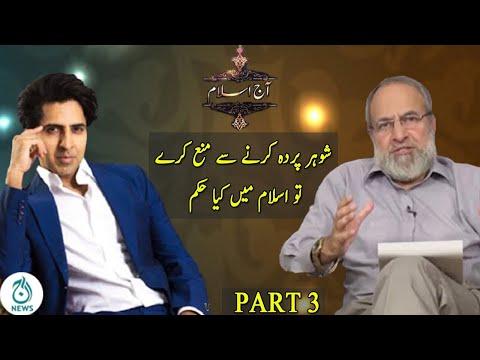 Aaj Islam   Shohar Parda Karnay Say Mana Karay Tou Islam Main Kiya Hukum?  24th July 2021   Part 3