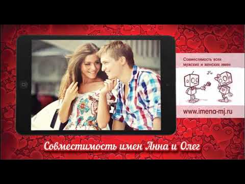 Совместимость имен Анна и Олег 💞