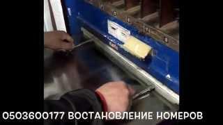 Производство дубликатов Автономеров(, 2015-05-18T13:46:03.000Z)