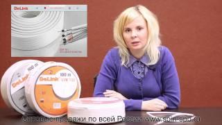 Коаксиальный кабель DeLink(http://www.spin-spb.ru/catalog_inc.php?p=8136 Оптовые и розничные продажи по Всей России. С 1996 года мы продаём по всей России..., 2011-11-16T10:21:37.000Z)