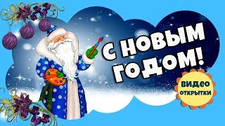 ДЕД МОРОЗ. Новогоднее поздравление мультик для детей. Смотреть мультфильм с НОВЫМ ГОДОМ 2019!