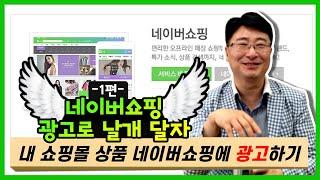 [29화] 내 쇼핑몰 상품 네이버 쇼핑에 광고하기(1)