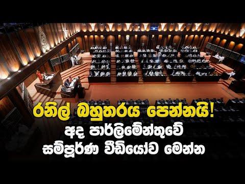 අද පාර්ලිමේන්තුවේ සම්පූර්ණ වීඩියෝව | Sri Lanka Parliament Today 12th December 2018
