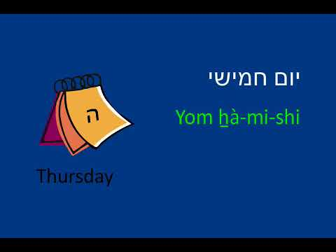 Learn to Speak Hebrew - Lesson 17 - A Visit to the Knesset