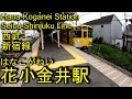 【4K】西武新宿線 花小金井駅を歩いてみた Hanakoganei Station Seibu Shinjuku L…