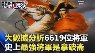 「大數據分析」6619位將軍 史上最強的將軍竟是拿破崙!! 關鍵時刻 20180312-6 劉燦榮