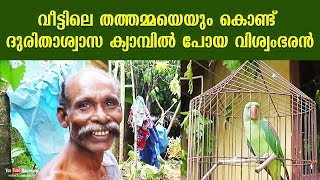 #KeralaRain | Vishwambaran who went to relief camp with his pet parrot | #Kerala360
