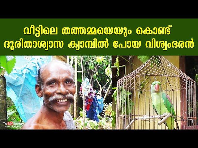 #KeralaRain | Vishwambaran who went to relief camp with his pet parrot | #Kerala360