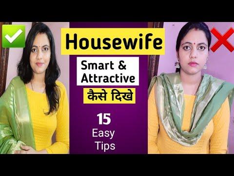 Housewife स्मार्ट और स्टाइलिश कैसे दिखे Housewife Grooming & Styling Tips housewife sunder kaise....