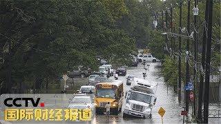 [国际财经报道] 美国:热带风暴来袭 暴雨如注60余人死亡 | CCTV财经
