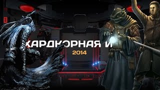 ТОП-3 Лучших хардкорных игр 2014