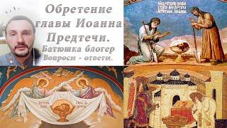 Вечер с о. Константин Мальцев. Воскресное Евангелие