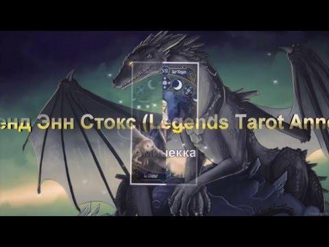 Таро Легенд Энн Стокс - Legends Anne Stokes Tarot