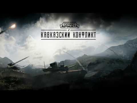 """Кавказский конфликт"". Глава 2. 2 серия: ""Погоня"""