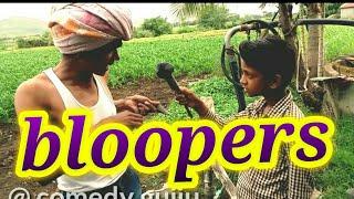 ધવલ નુ ઈન્ટરવ્યુ bloopers || dhaval domadiya by comedy gujju